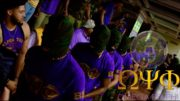 Omega Psi Phi Fraternity – (BH Chapter) Spring 18′ Probate (UA)